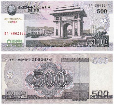 """купить Северная Корея 500 вон 2008 (2013) (Pick CS14) Надпечатка """"100 лет Ким Ир Сену"""""""