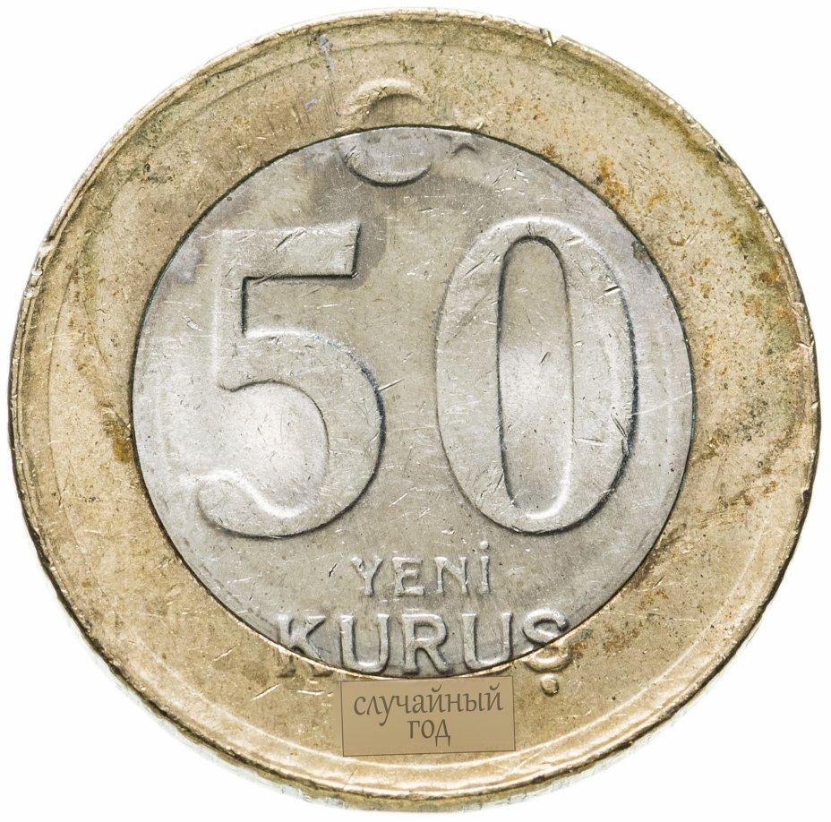 купить Турция 50 новых курушей (yeni kurus) 2005-2008, случайная дата