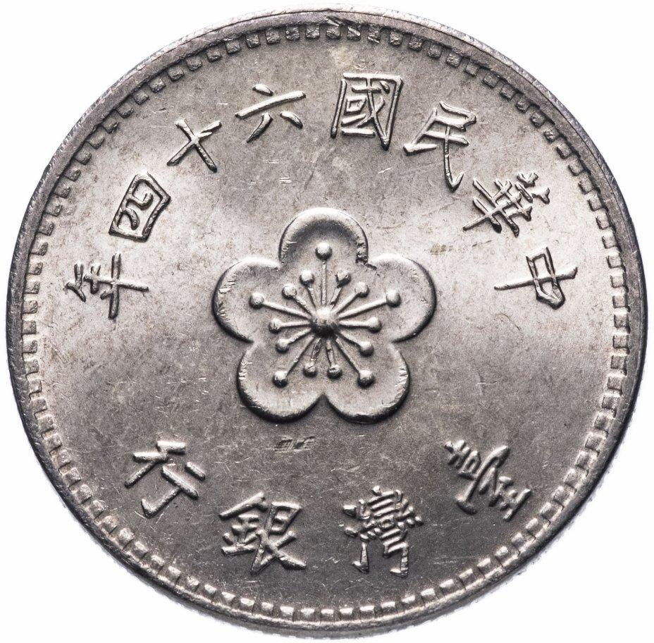 купить Тайвань 1 доллар (dollar) 1975