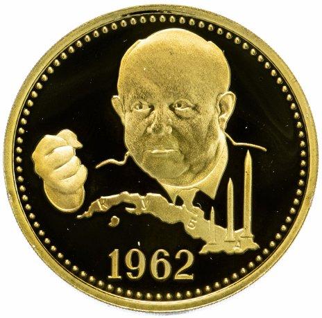 купить Россия жетон 2012 года  Один полтинник 1962 Хрущев ММД