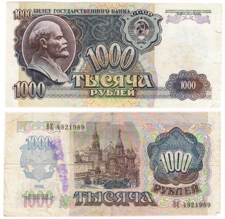 купить 1000 рублей 1992