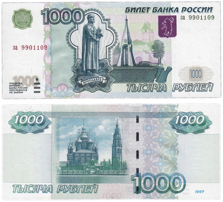купить 1000 рублей 1997 (модификация 2004) тип литер маленькая/маленькая, красивый номер 9901109 ПРЕСС