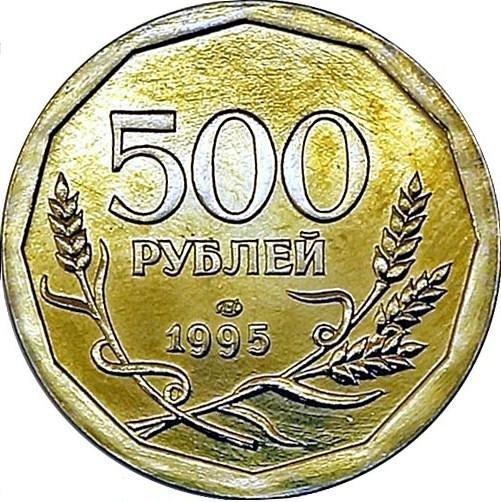 купить 500 рублей 1995 года ЛМД гладкий