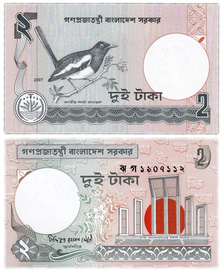 купить Бангладеш 2 така 2007 (Pick 6c)