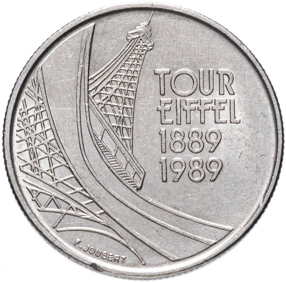 """купить Франция 5 франков (francs) 1989 """"100 лет Эйфелевой башне"""""""