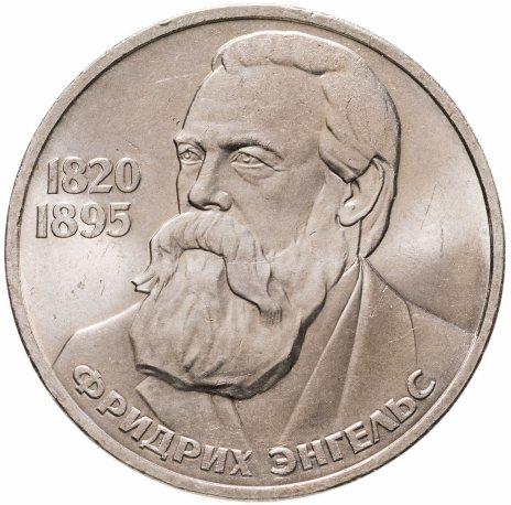 """купить 1 рубль 1985 """"165 лет со дня рождения Фридриха Энгельса"""""""