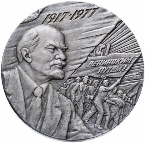 """купить Медаль """"60 лет Великой Октябрьской социалистической революции"""" в оригинальной коробке"""