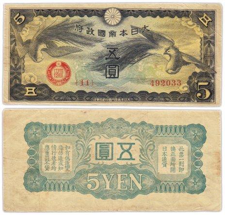 купить Китай 5 йен 1940 (Pick M17) Японская оккупация