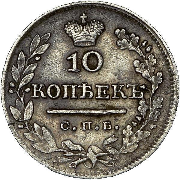 купить 10 копеек 1824 года СПБ-ДД