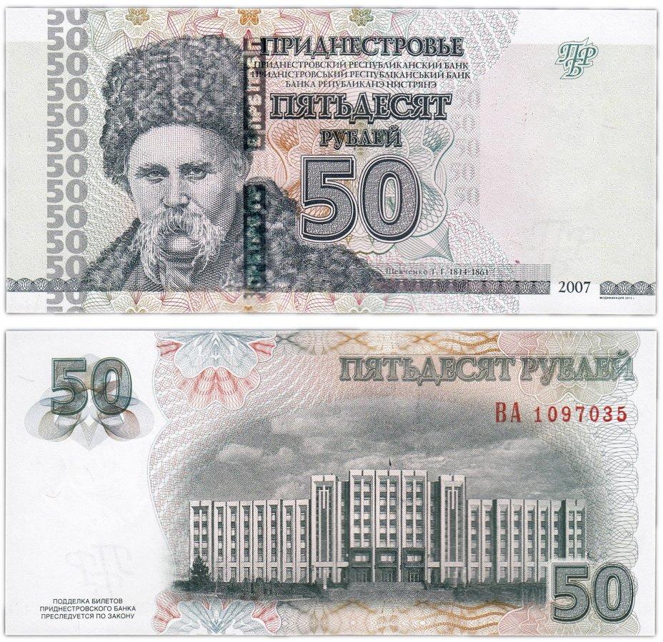 купить Приднестровье 50 рублей 2007 (модификация 2012)