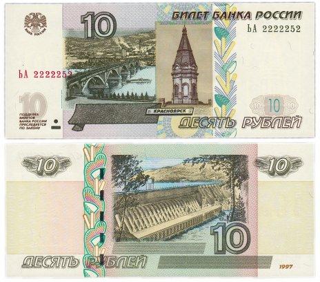 купить 10 рублей 1997 (модификация 2004) красивый номер 2222252 ПРЕСС
