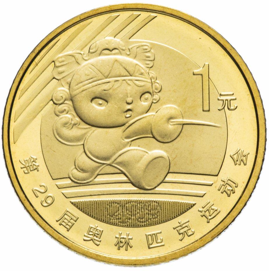 """купить Китай 1 юань (yuan) 2008 """"XXIX летние Олимпийские игры, Пекин 2008 - Фехтование"""""""