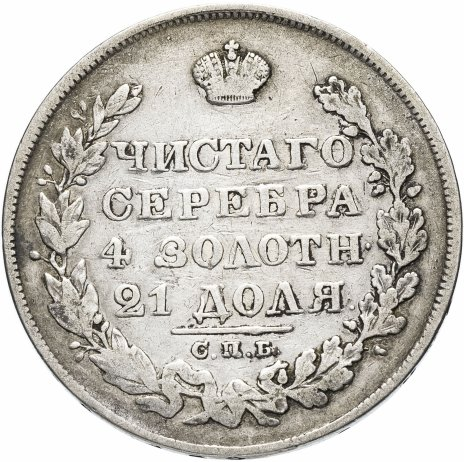 купить 1 рубль 1828 СПБ-НГ