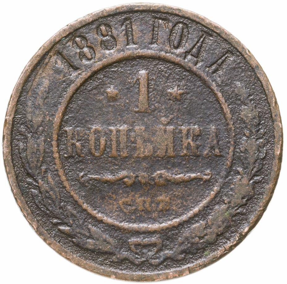 купить 1 копейка 1881 СПБ  Александр II и Александр III