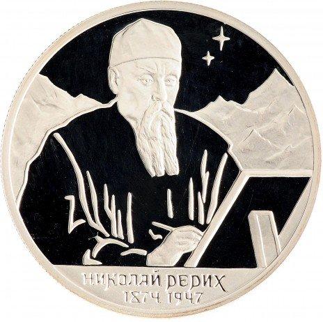 купить 2 рубля 1999 СПМД Proof 125-летие со дня рождения Н.К. Рериха портрет