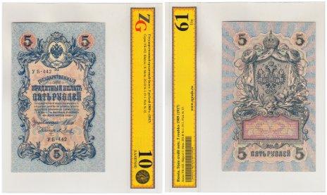 купить 5 рублей 1909 Шипов, кассир Метц, в слабе ZG Unc61 ПРЕСС