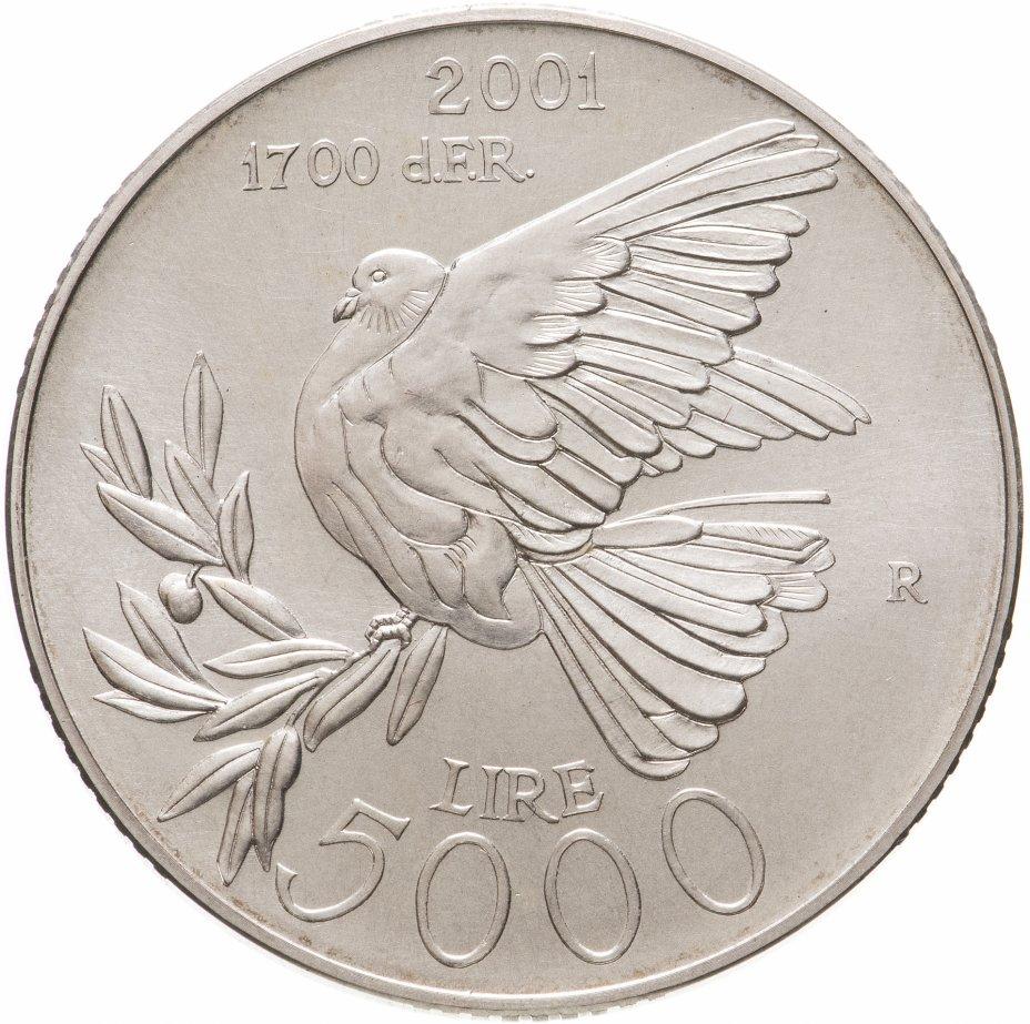 """купить Сан-Марино 5000 лир (lire) 2001 """"1700 лет независимости"""""""