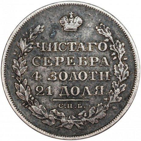 купить 1 рубль 1828 СПБ-НГ (натуральная патина)
