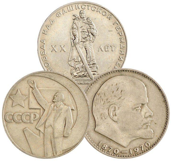 купить Набор из 3х юбилейных монет СССР 1965-1970 (Победа, Октябрь, Ленин)