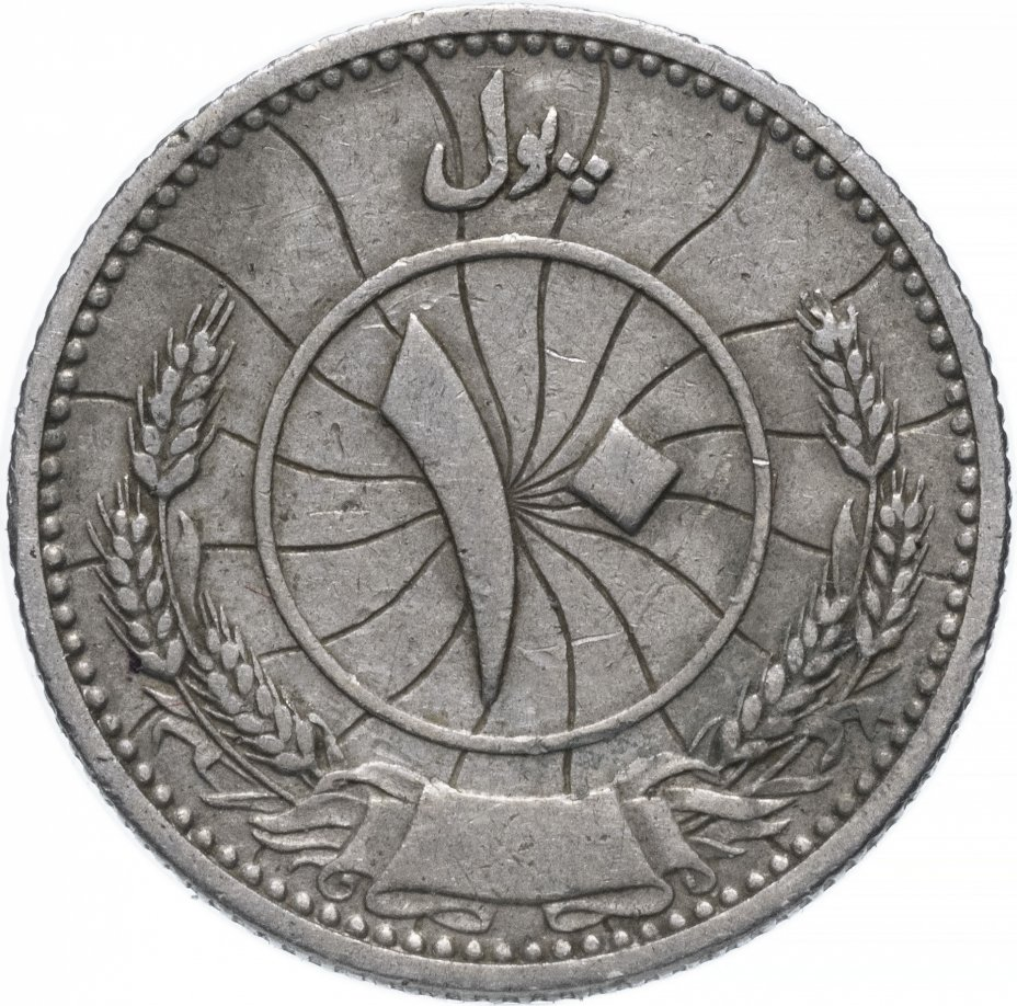 купить Афганистан 10 пул (pul) 1937