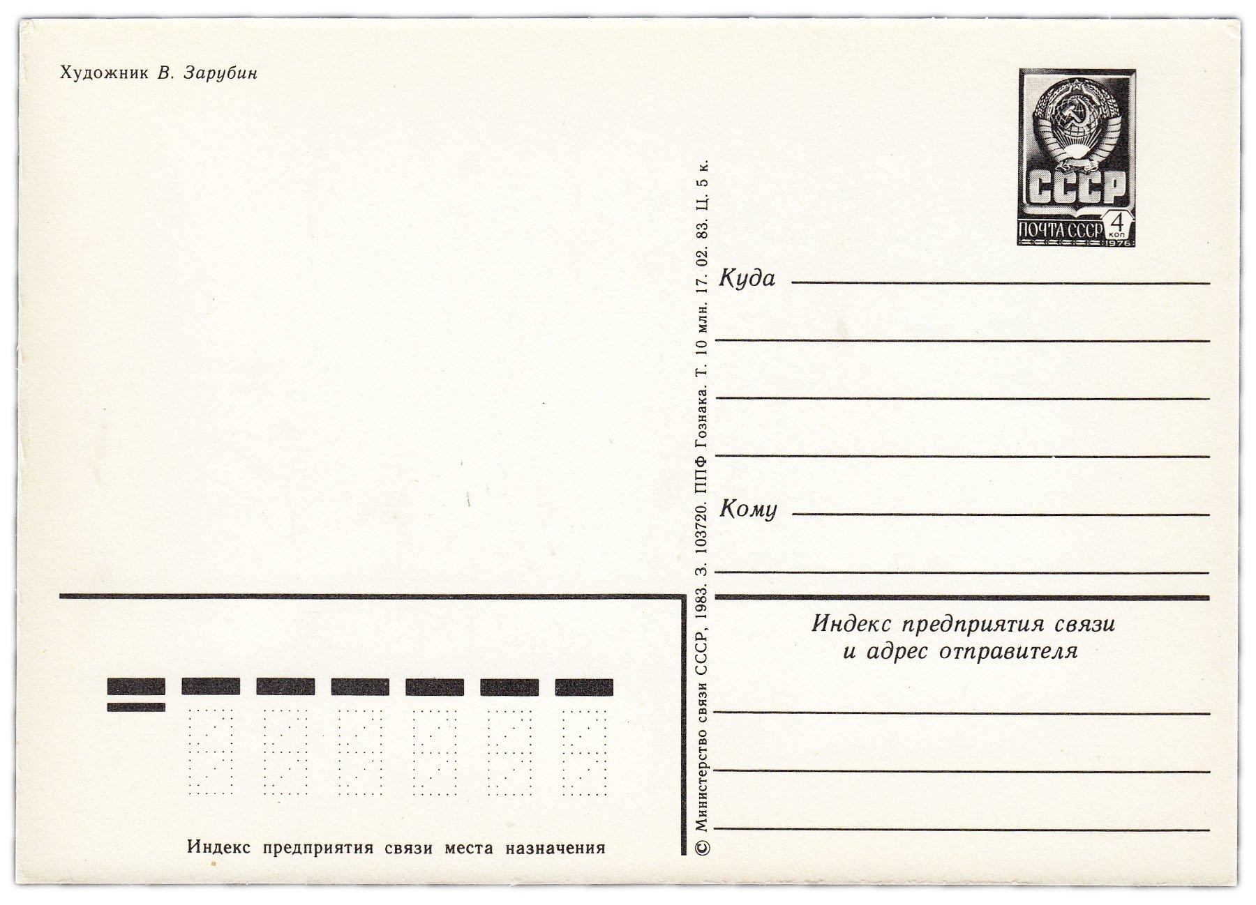 Что писать на обороте открытки