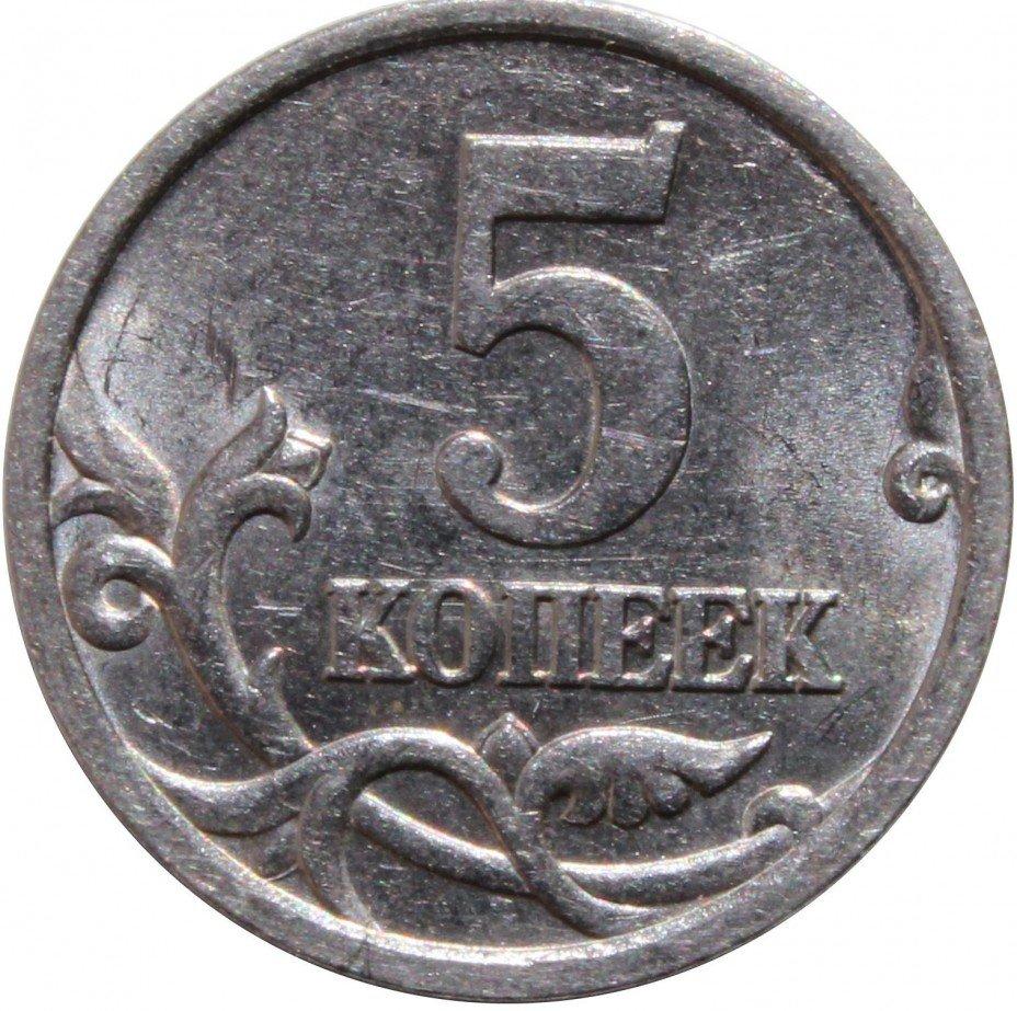 купить 5 копеек 2005 года СП штемпель 3.1В