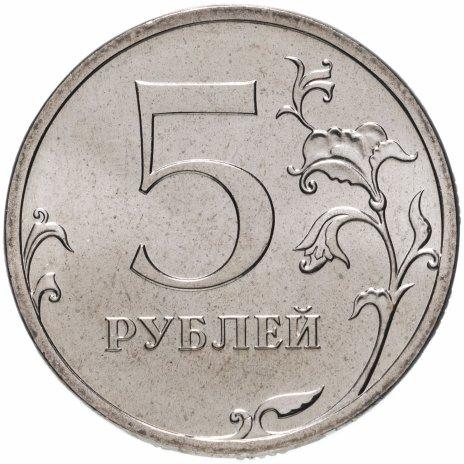 купить 5 рублей 2008 СПМД