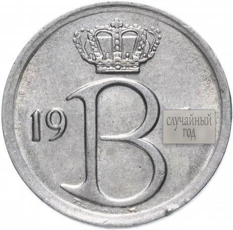купить Бельгия 25 сантимов 1964-1975 (случайная надпись)