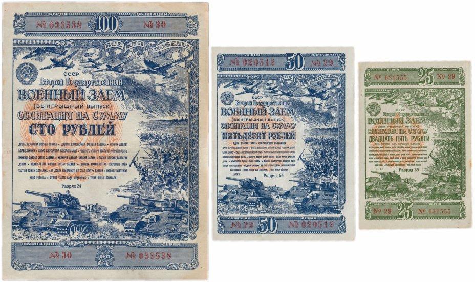 купить Набор Облигаций 25, 50 и 100 рублей 1943 Второй Государственный Военный Заем (3 боны)