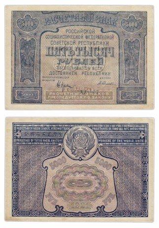 купить 5000 рублей 1921 кассир Селляво, Московская фабрика ГОЗНАК