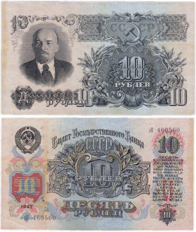 купить 10 рублей 1947 16 лент в гербе, тип литер маленькая/Большая, 1-й тип шрифта, В47.10.3 по Засько