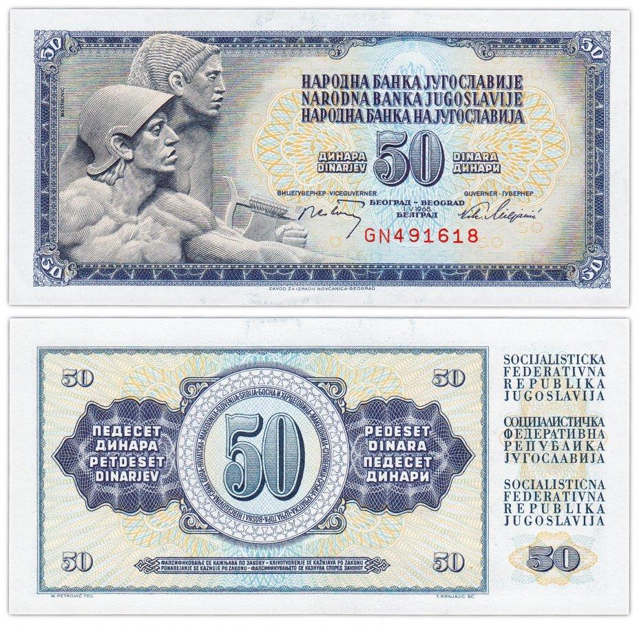 купить Югославия 50 динар 1981