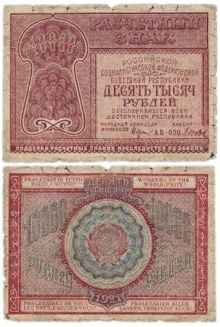 купить 10000 рублей 1921 кассир Дюков, Московская фабрика ГОЗНАК