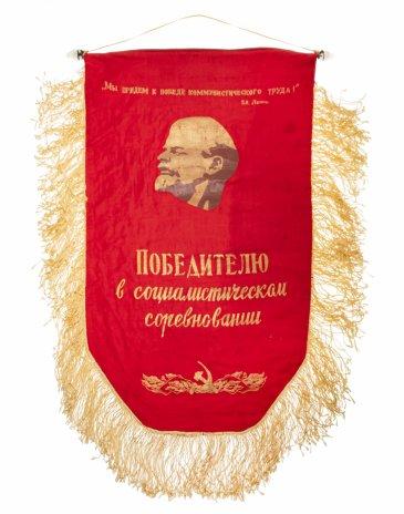 """купить Вымпел """"Победителю в социалистическом соревновании"""", ткань, бахрома, СССР, 1970-1980 гг."""