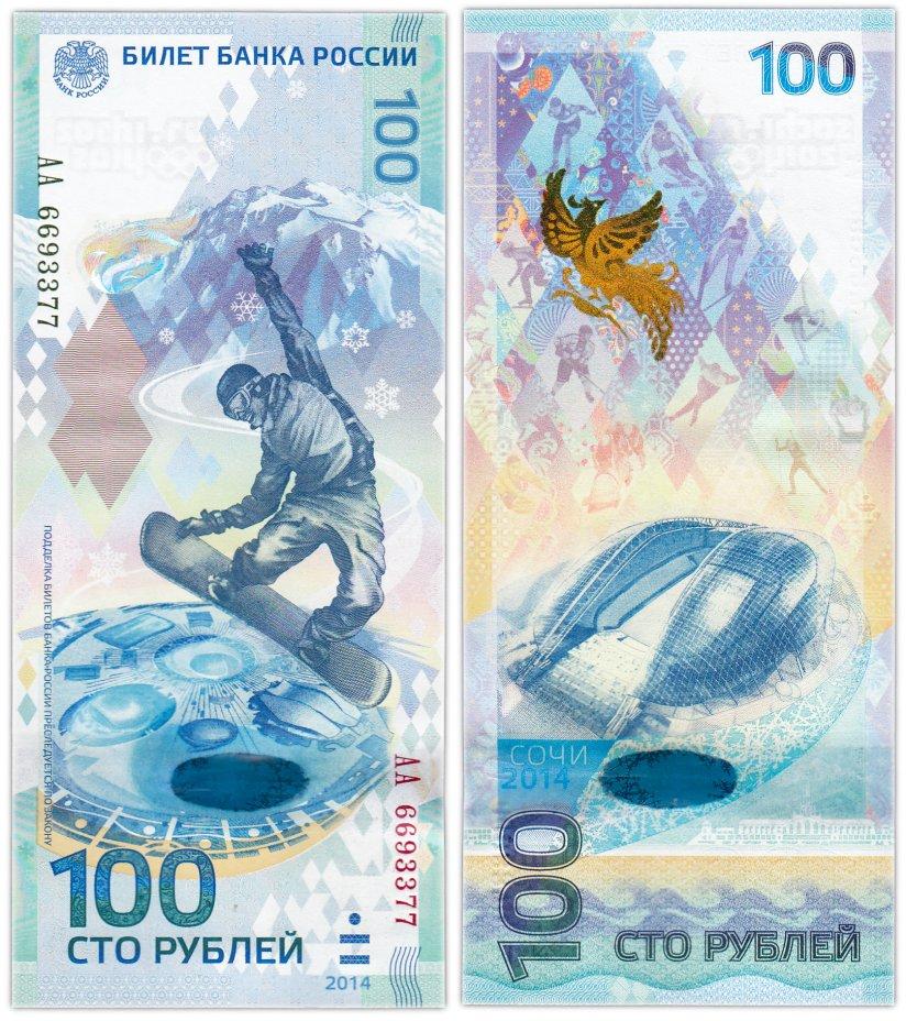 купить 100 рублей 2014 Сочи красивый номер АА 6693377 ПРЕСС
