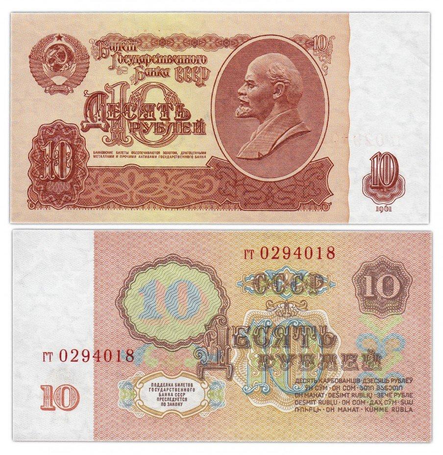купить 10 рублей 1961 ПРЕСС