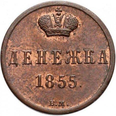 купить денежка 1855 года ВМ Николай I