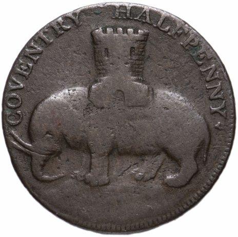 купить Жетон Великобритания (Ковентри) 1/2 пенни 1799