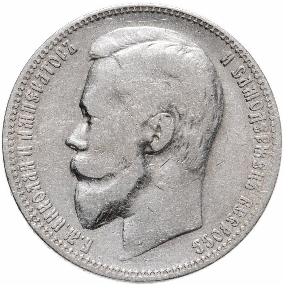 купить 1 рубль 1900 ФЗ