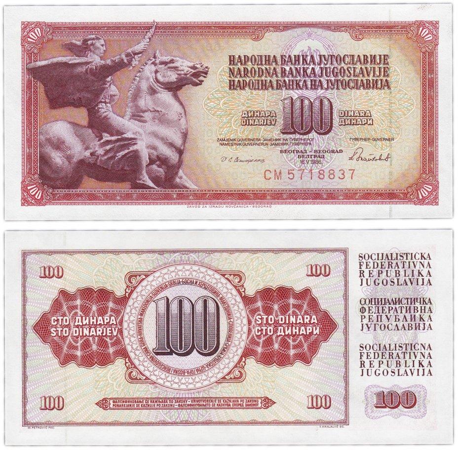 купить Югославия 100 динар 1986 (Pick 90c)
