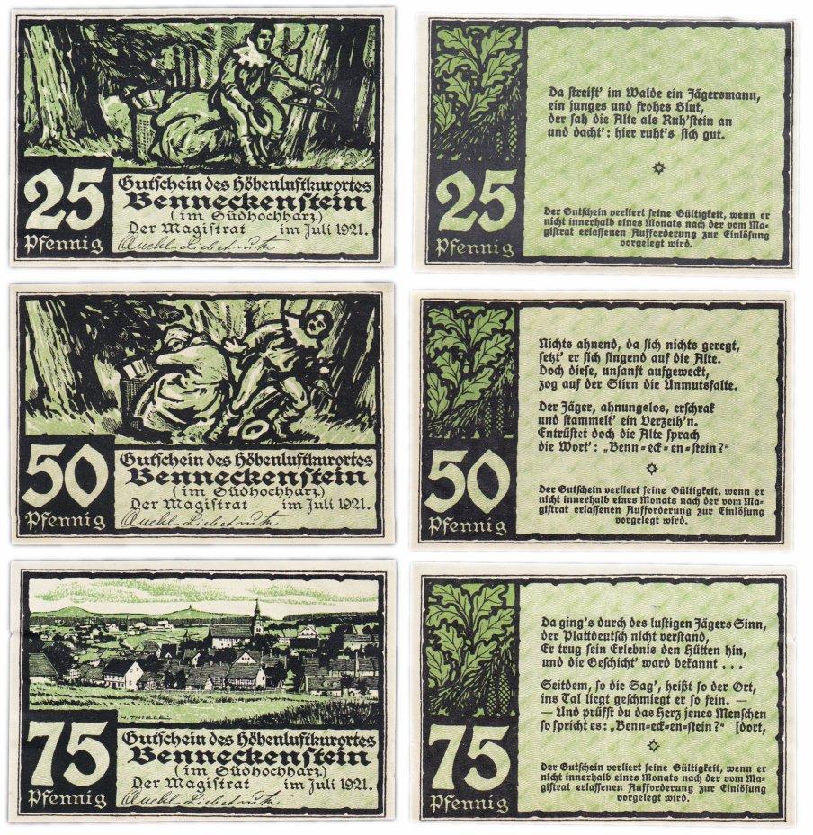купить Германия (Саксония: Беннекенштайн) набор из 3-х нотгельдов 1921