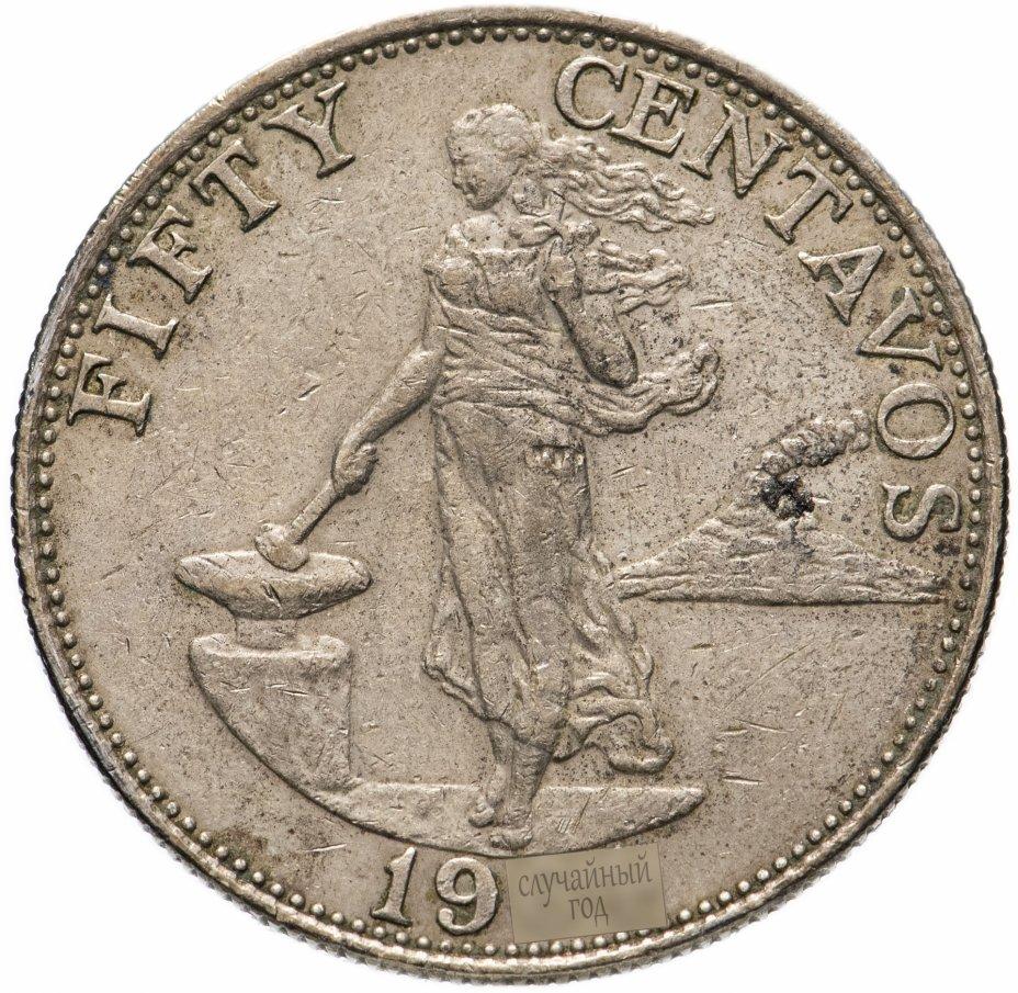купить Филиппины 50 сентаво (centavos) 1958-1964, случайная дата