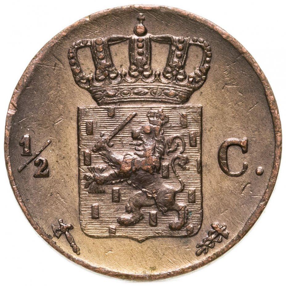купить Нидерланды 1/2 цента (cent) 1875