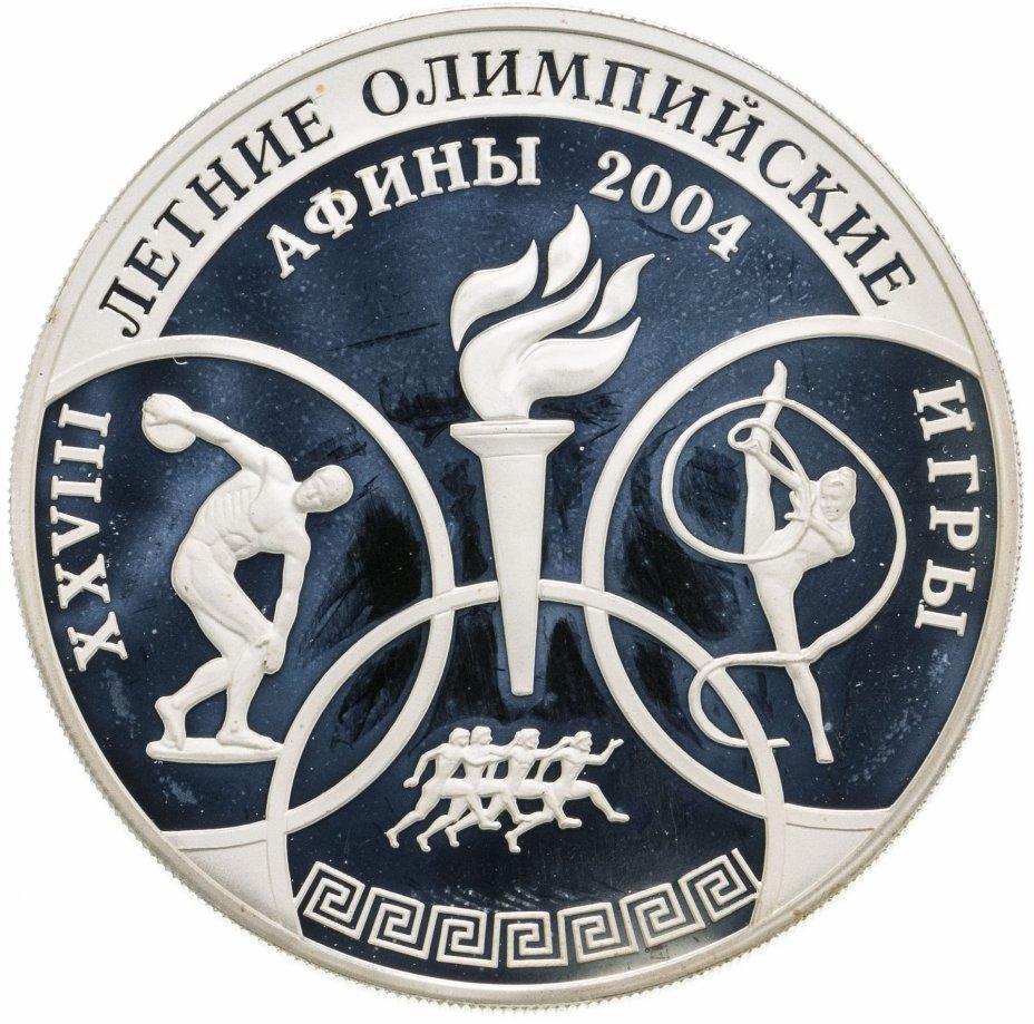 купить 3 рубля 2004 ММД XXVIII Летние Олимпийские Игры, Афины