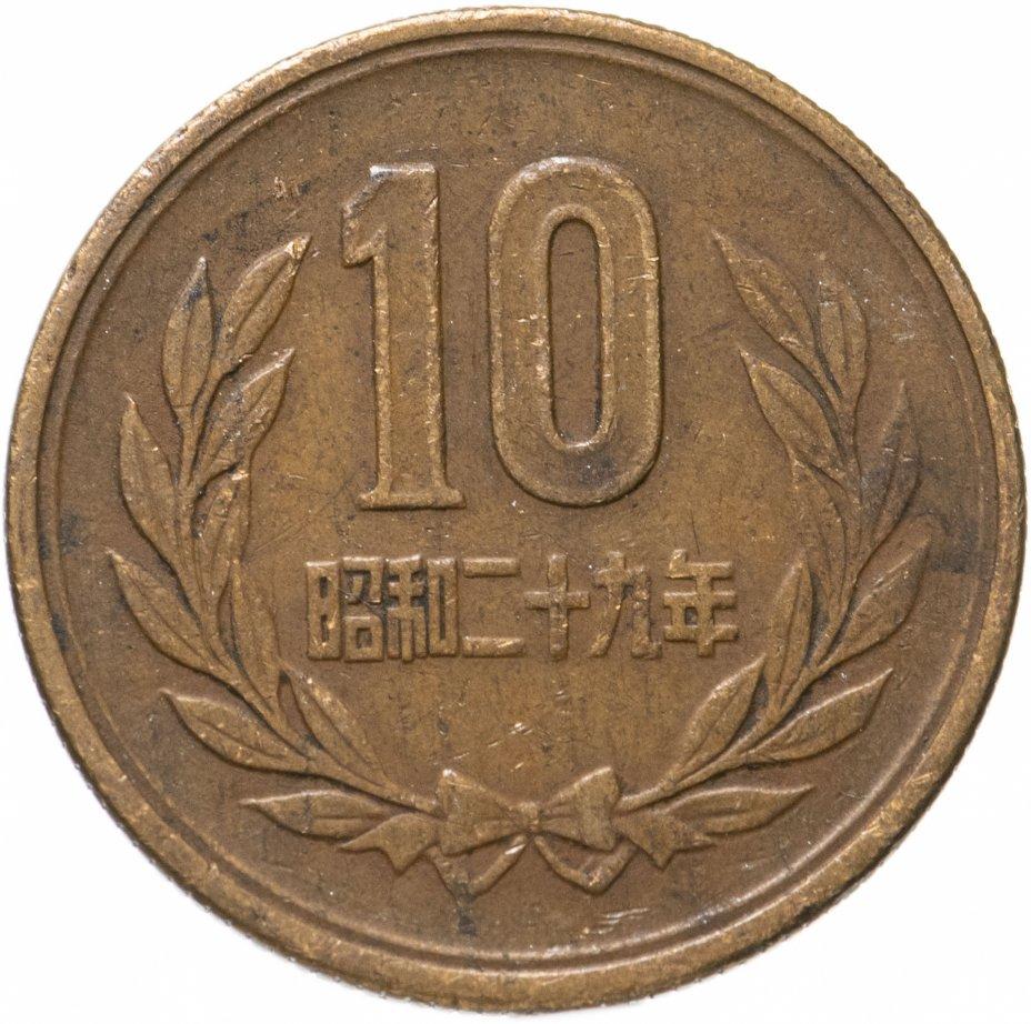 купить Япония 10 иен 1951-1958 император Сёва (Хирохито), рубчатый гурт, случайная дата
