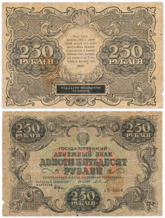 купить 250 рублей 1922 наркомфин Крестинский, кассир Селляво