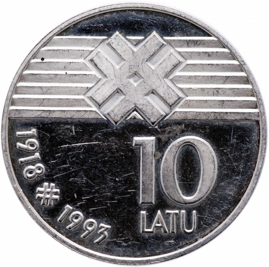 """купить Латвия 10 лат 1993 """"75 лет Латвийской республике"""""""