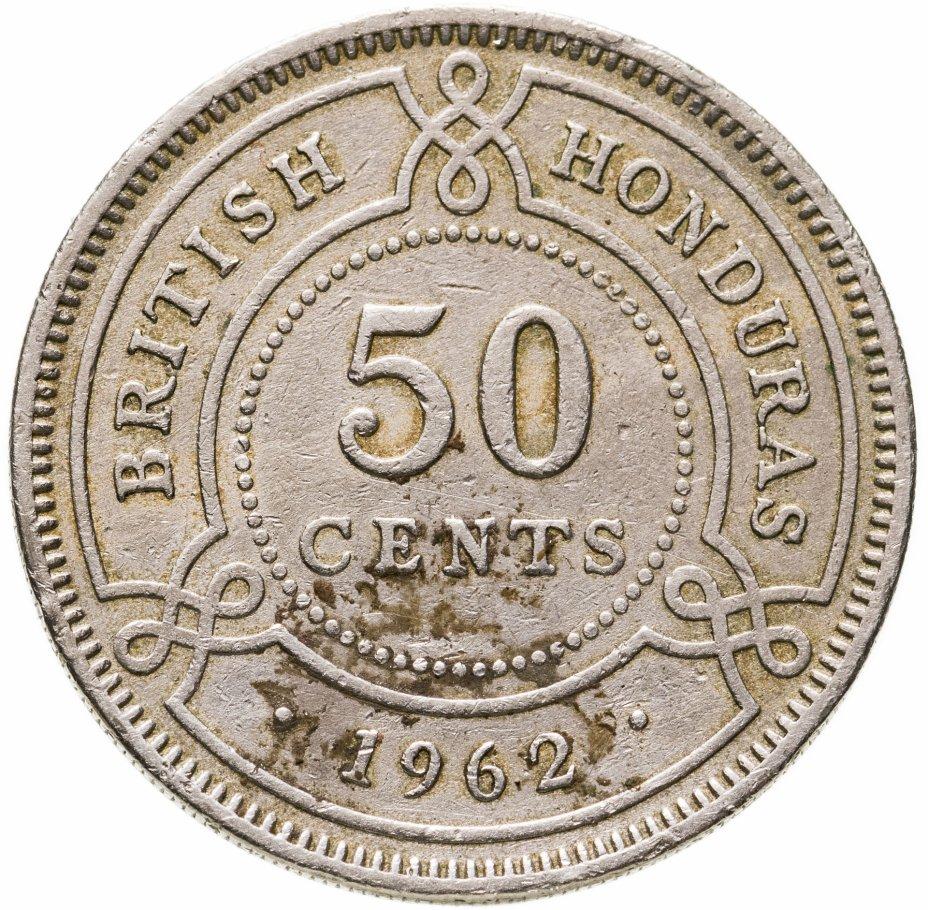 купить Британский Гондурас 50 центов (cents) 1962