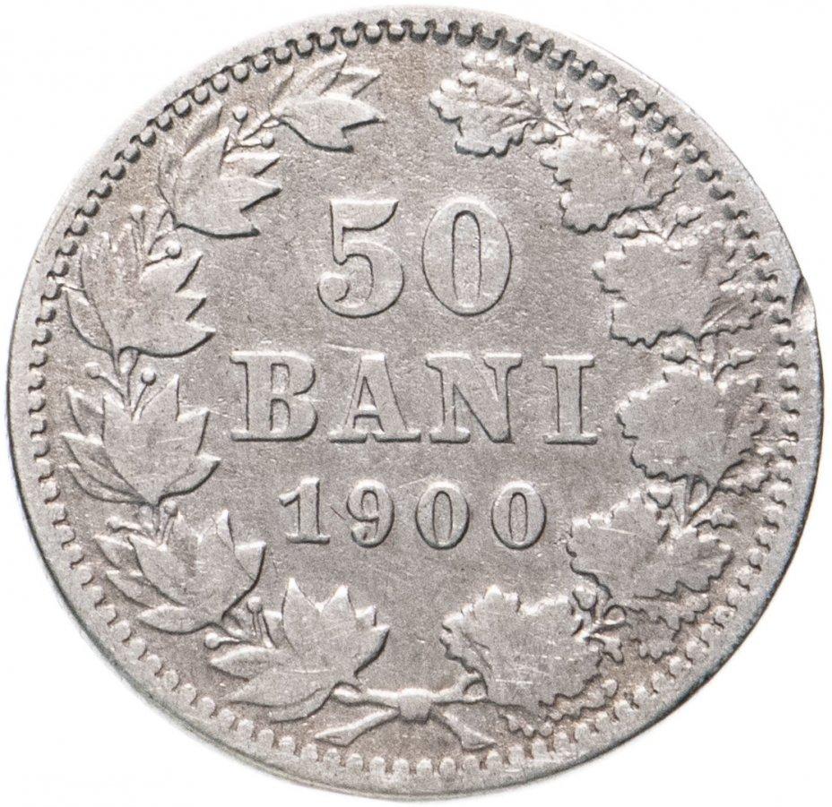 купить Румыния 50 бань (bani) 1900