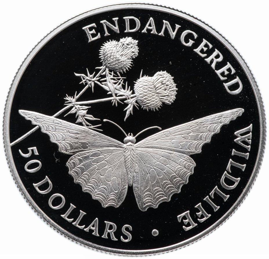 купить Острова Кука 50 долларов (dollars) 1992 Вымирающие виды - Бабочка